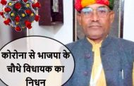 Former UP minister and BJP MLA from Salon, Bahadur Cori dies, corona infected