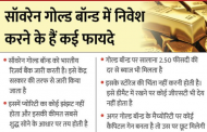 Will get opportunity to invest in Sovereign Gold Bonds from May 17