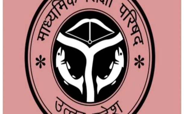 UP Board results declared, 99.53 percent students got success in high school and 97.88 percent in Inter