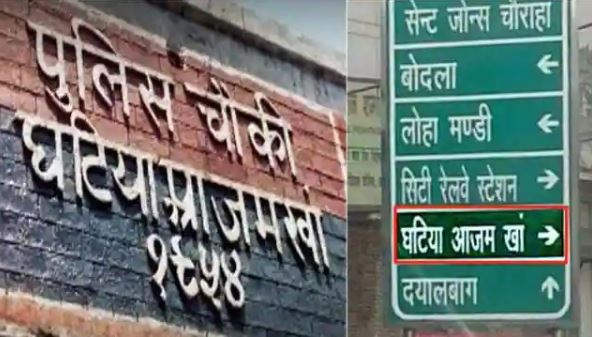 The name of this road changed in Agra, read the full news